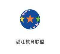 湛江教育联盟